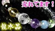 龍水晶バナー