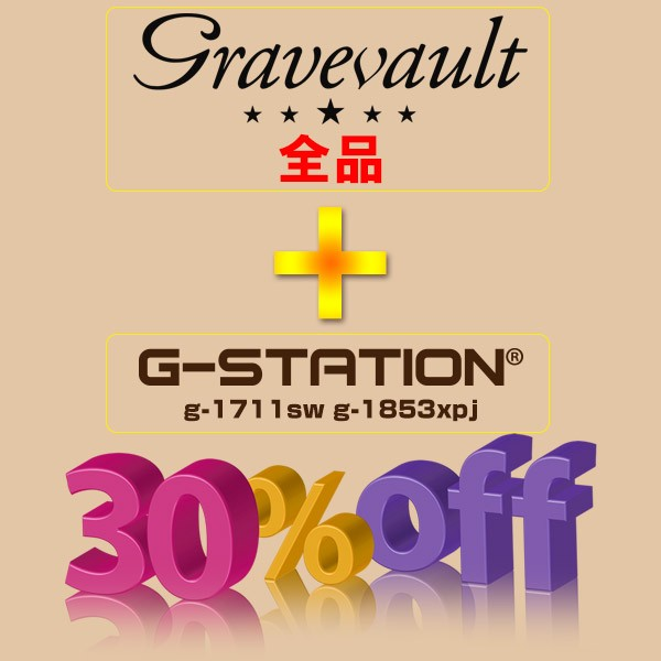Gravevault全品 + G-Station人気アイテム2品30%off