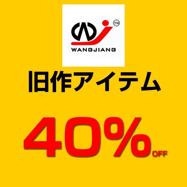 WJ メンズ下着旧作40%OFF