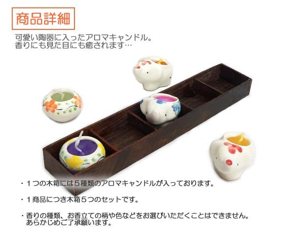 可愛い陶器に入ったアロマキャンドル。香りにも見た目にも癒されます…。1つの木箱には5種類のアロマキャンドルが入っております。1商品につき木箱5つのセットです。香りの種類、お香立ての柄や色などをお選びいただくことはできません。あらかじめご了承願います。