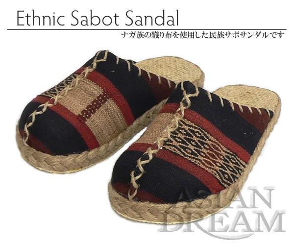 ナガ族の織り布を使用した民族サボサンダルです。