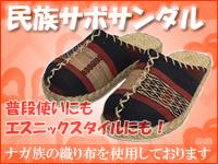民族サボサンダル。普段使いにもエスニックスタイルにも!ナガ族の織り布を使用しております。