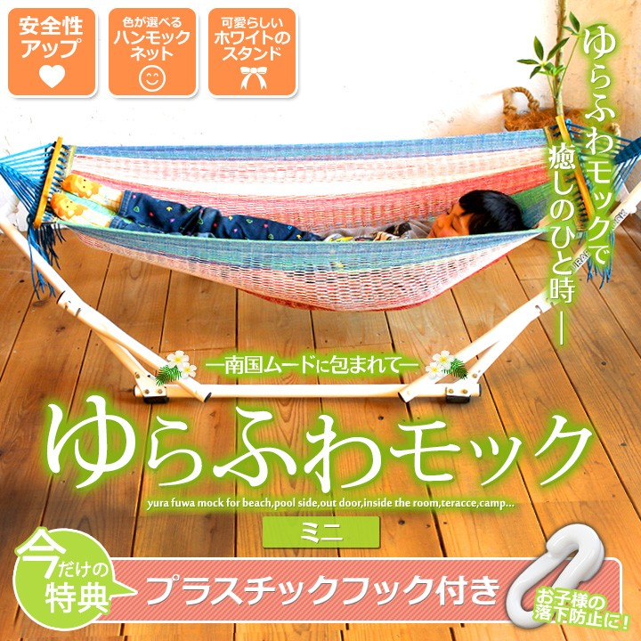 自立式ハンモックゆらふわモックマルチ ハンモック・ハンモックチェア・ハンガーラックと一台三役!