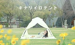 キナリ色の映える公園テントが登場