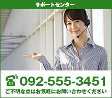 サポートセンター 092-555-3451