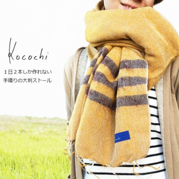 cokochi 大判ストール KC106