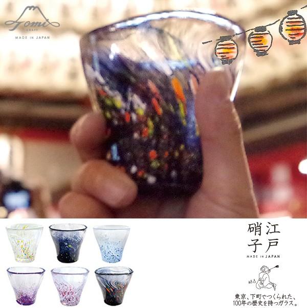 トミクラフト 江戸硝子 フリーカップ