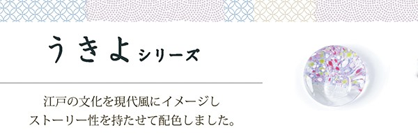 うきよシリーズ