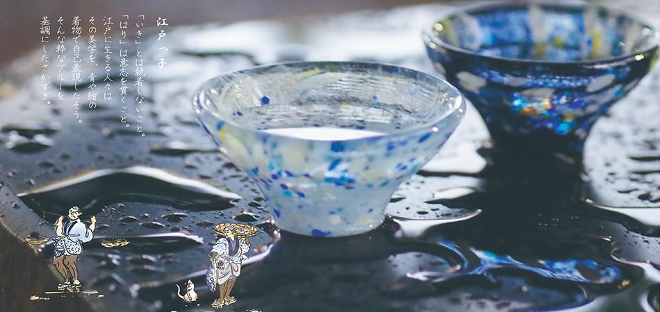 江戸に生きる人はその美学を青や紺の着物で自己表現したそう。そんな粋なブルーを基礎にしたさかずき