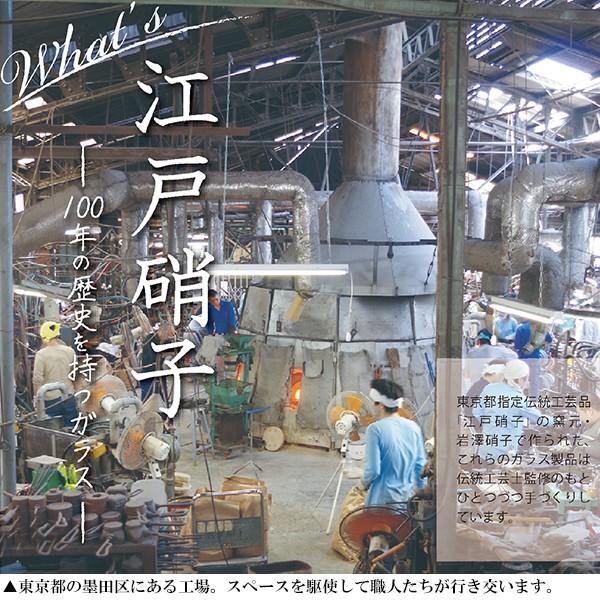 江戸硝子 100年の歴史を持つガラス