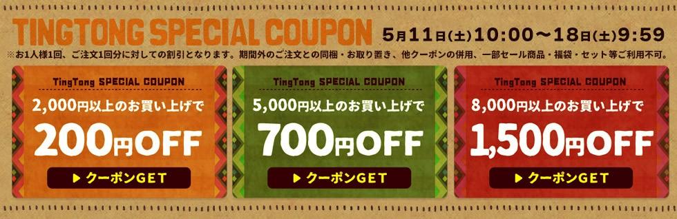 e174f539e455e TingTong(ティントン)楽天市場店はエスニック・ファッション楽しむアジア直輸入オンラインショップです。