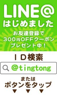 ティントンのLINE@はじめました!お友達登録でクーポンプレゼント!