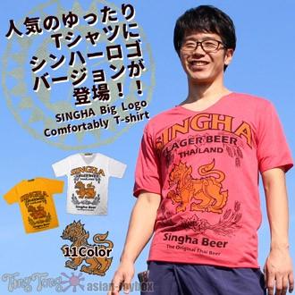 人気のゆったりTシャツにシンハーロゴバージョンが登場!!
