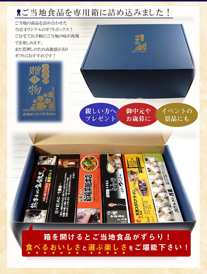 (ご当地 ギフト)ご当地ラーメン 東日本 有名店 厳選詰め合わせ 6店舗12食セット ギフト プレゼント お歳暮 お中元 父の日 景品