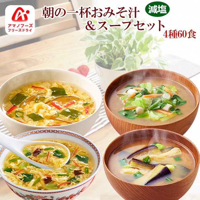 フリーズドライ 減塩 うちのおみそ汁&きょうのスープ 4種60食 アソートセット