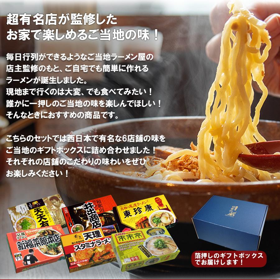 (ご当地 ギフト)ご当地ラーメン 西日本 有名店 厳選詰め合わせ 6店舗12食セット ギフト プレゼント お歳暮 お中元 父の日 景品