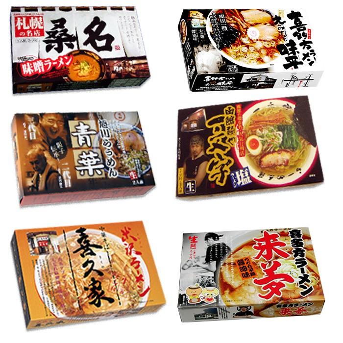ご当地ラーメン 激戦区東北・北海道の厳選 6店舗12食セット お試しセット