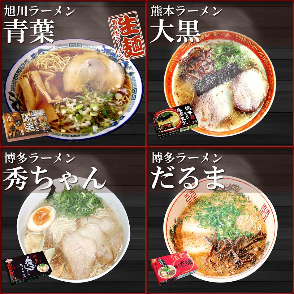 ご当地ラーメン 九州&北海道ご当地ラーメン6店舗12食 食べ比べ お試しセット