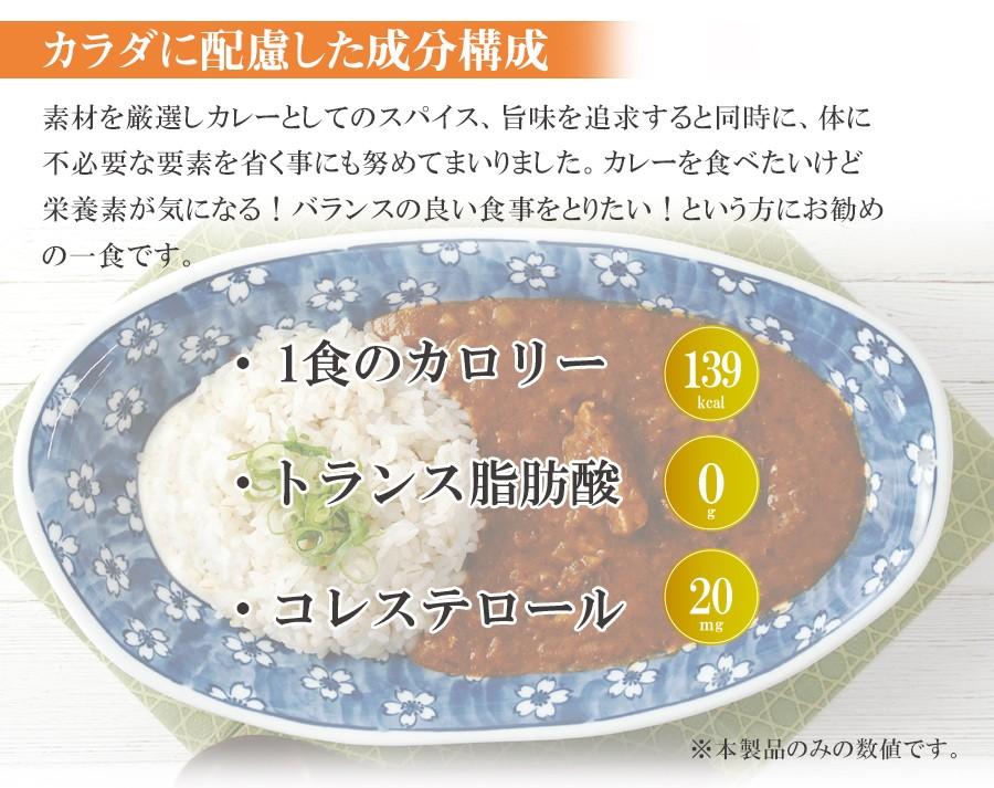 食塩不使用 レトルト 本枯鰹だしの効いた 減塩チキンカレー 180g 但馬すこやか地どり 常温保存