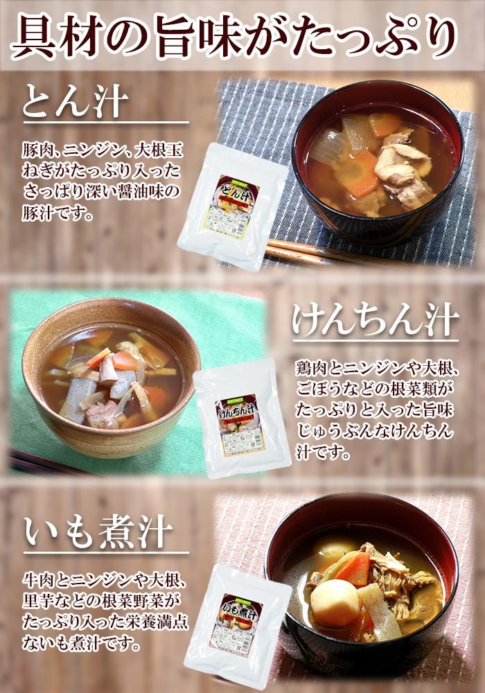レトルト惣菜 具だくさんお汁 3種9食セット