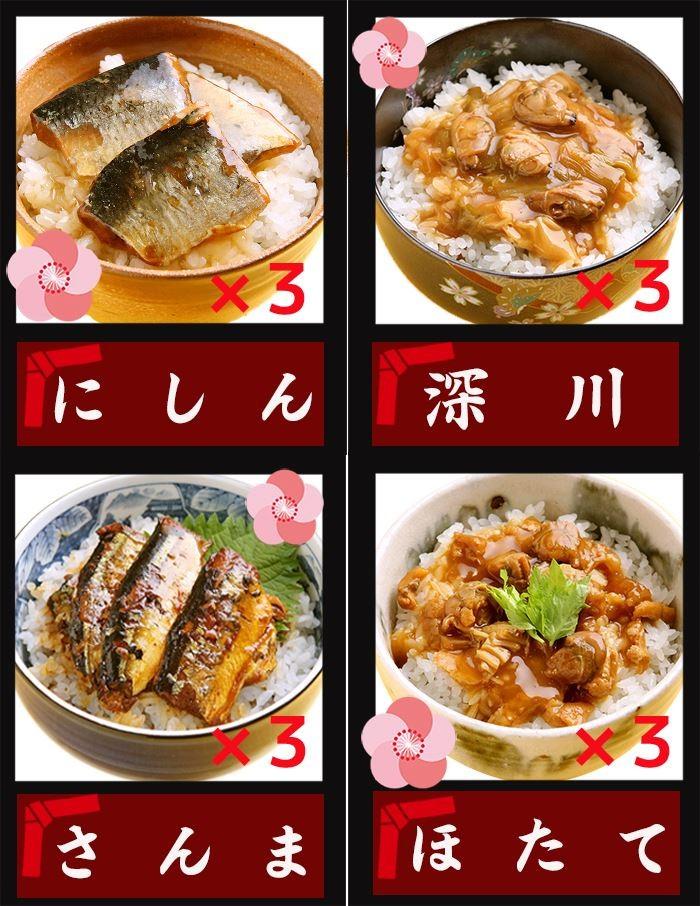 小どんぶりの素 魚介系 4種類 12食セット