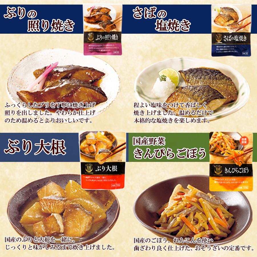 和風総菜 レトルト おかず 12種類 詰め合わせセット