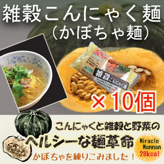 雑穀こんにゃく麺(かぼちゃ麺)X10
