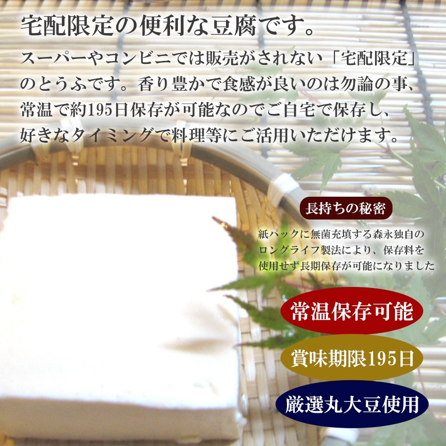 常温保存 絹ごし豆腐290g 長期保存 森永
