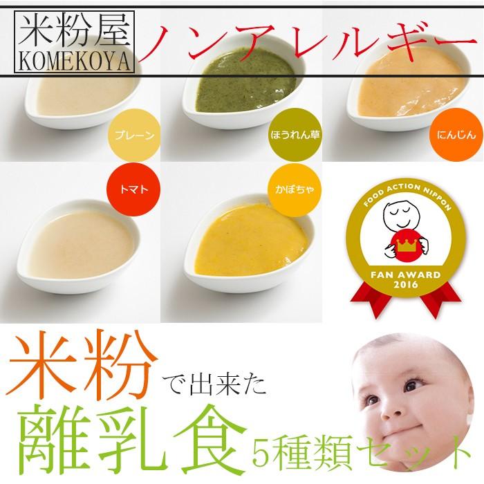 無添加 米粉の離乳食 5ヶ月頃から 5種15食セット
