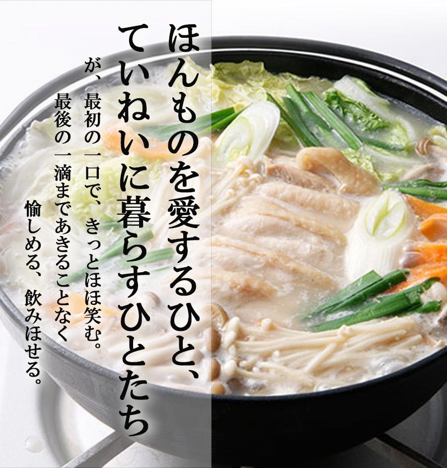 にんべん まろやか鶏白湯 鍋スープ 30mlx4個
