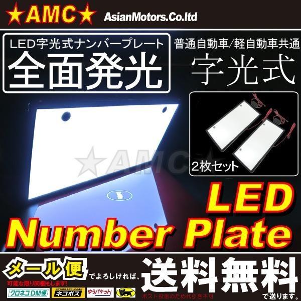 LED字光式ナンバー。