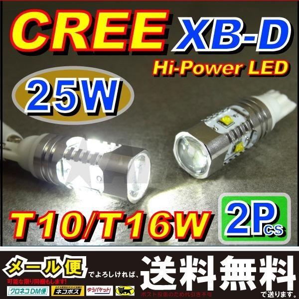 T10ウェッジ、強力25WのCREE(XB-D)