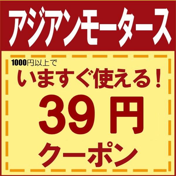 感謝39円OFFクーポン アジアンモータース