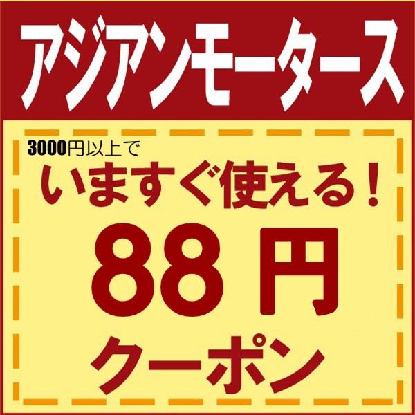 今すぐハッピー88円OFFクーポン アジアンモータース