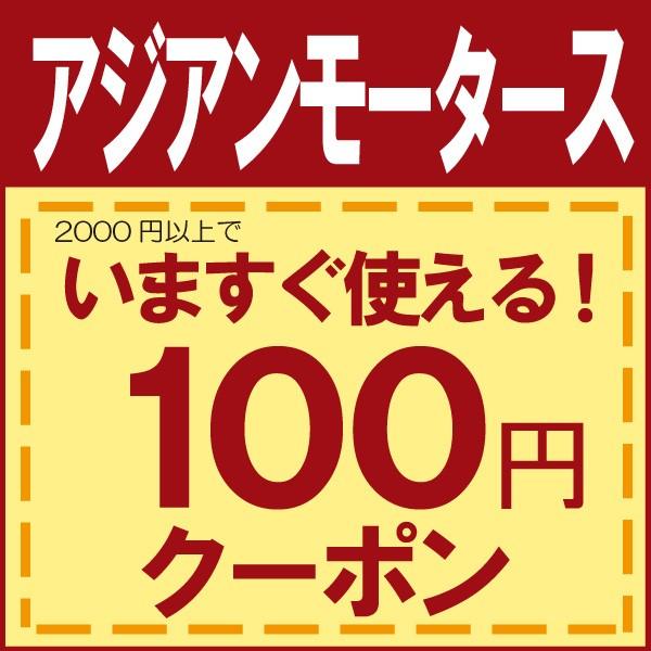 アジアンモータースYahoo!店のみで使える 100円OFFクーポン