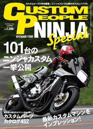 GPZ900Rスペシャル