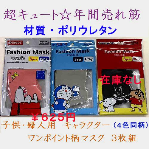 キャラクターマスク