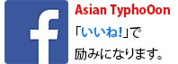 Asian TyphoOon公式Facebookページ