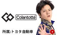 コラントッテ/colantotte
