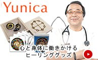 ユニカ/Ynica