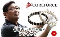 コアフォース/COREFORCE