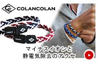 コランコラン/COLANCOLAN