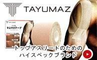 タユマズ/TAYUMAZ