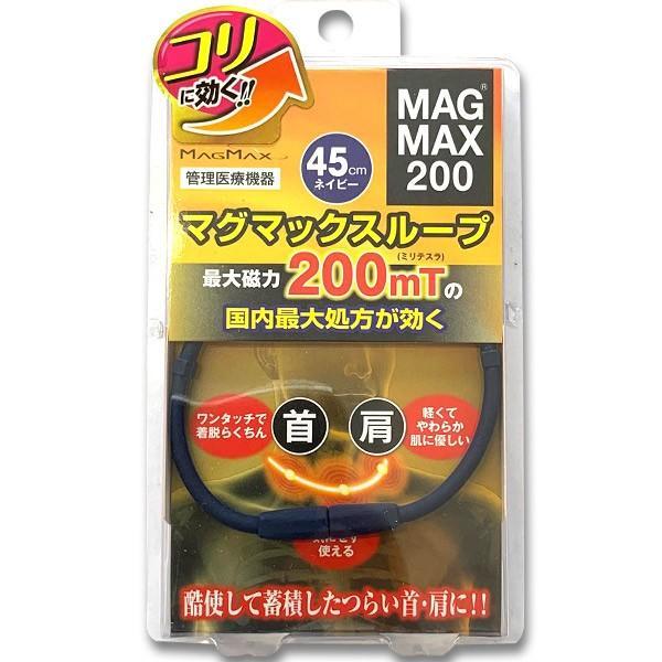 磁気ネックレス マグマックスループ 200 スポーツネックレス おしゃれ メンズ 肩こり magmax loop|asiantyphooon|22