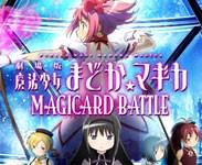 劇場版「魔法少女 まどか☆マギカ」MAGICARD BATTLE
