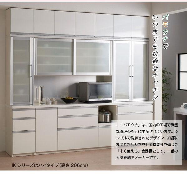 パモウナ食器棚って型番が複雑で分からない…。第一弾:ざっくり説明編