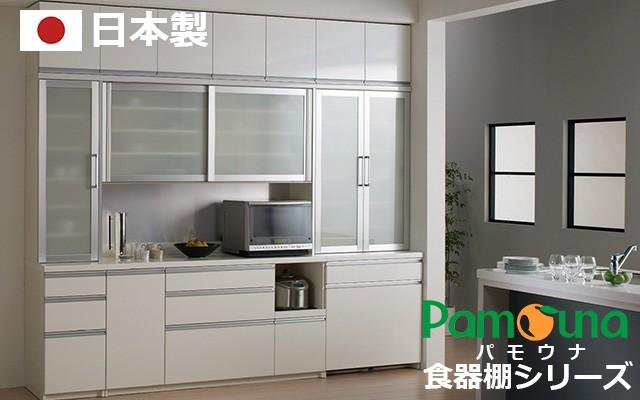 パモウナ食器棚って型番が複雑で分からない…。第二弾:型番に規則があるんです編