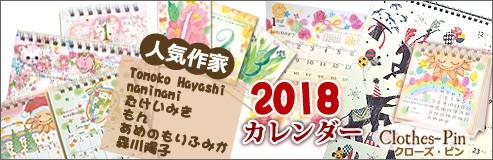 クローズピン 2018 カレンダー
