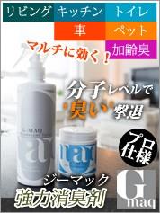 ジーマック 業務用強力消臭剤