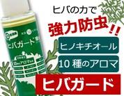 ヒバガード 自然派防虫剤